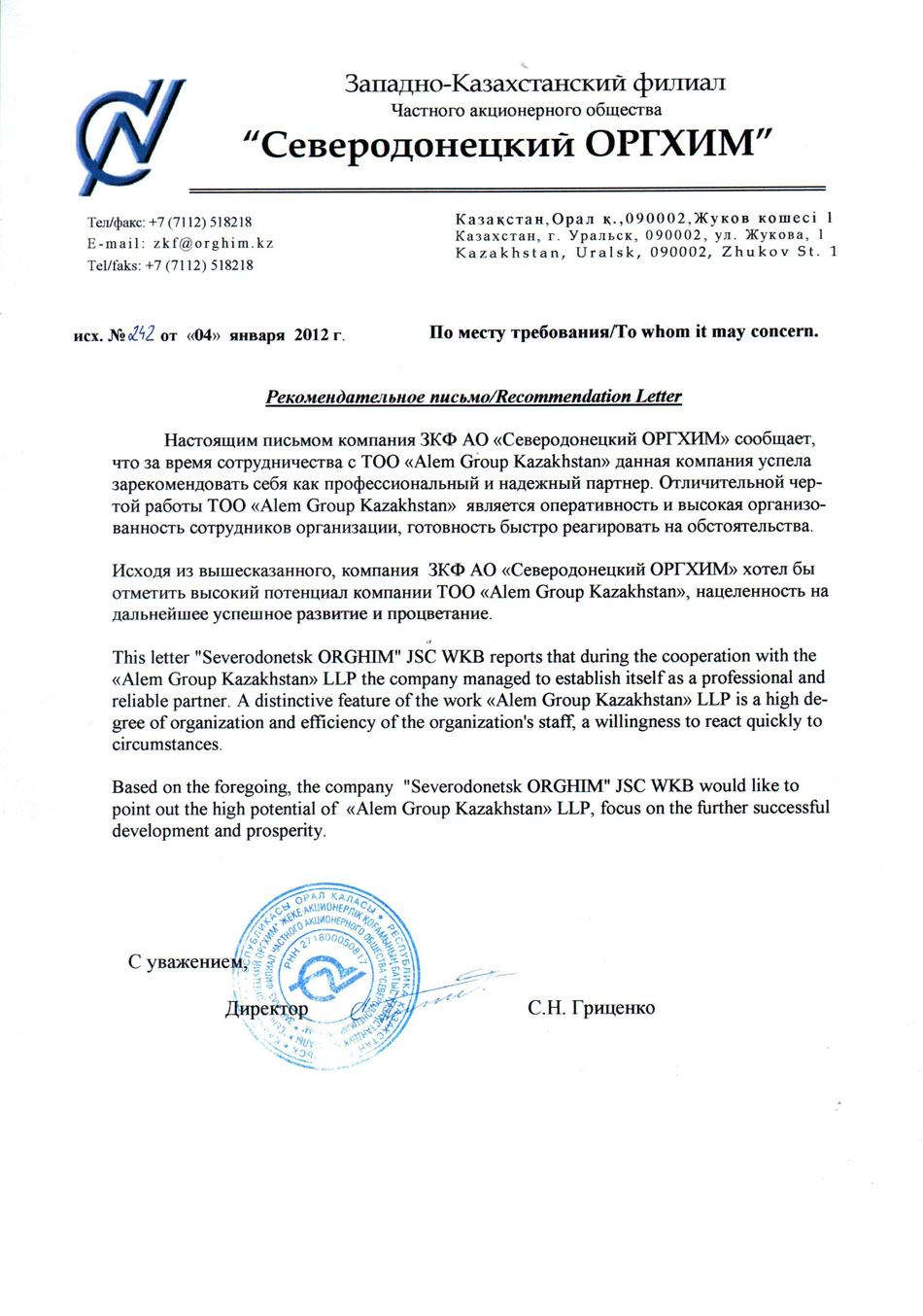 recommendation letter severodonetsk orhim